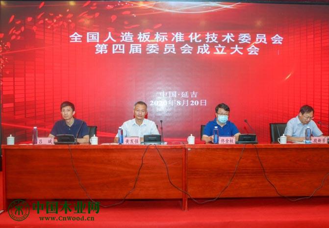 全国人造板标准化技术委员会第四届委员会成立大会暨全国人造板标准化技术委员会第四届一次会议在吉林延吉召开