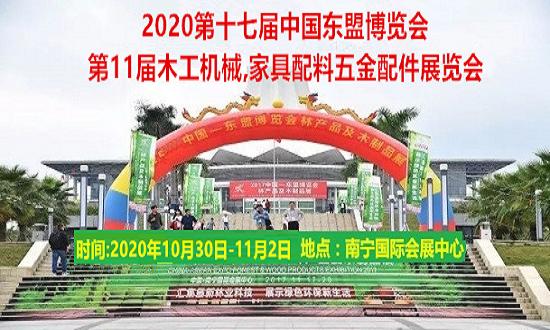 2020中国—东盟第十一届木工机械、定制家居及材料博览会