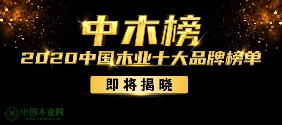 2020中木榜•中国betway必威官网手机版下载十大品牌评选活动即将重磅揭晓!