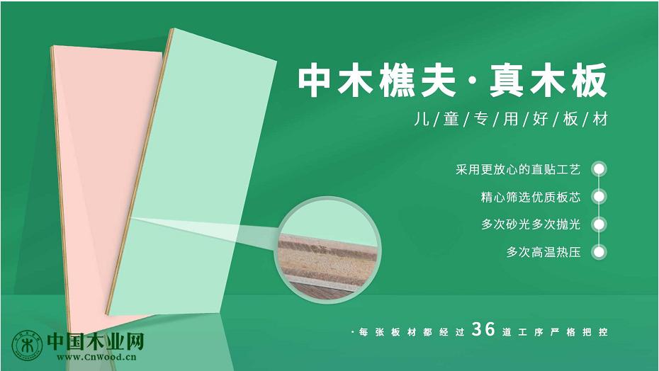 中木樵夫新品首发:儿童专用真木板,真环保、更安全