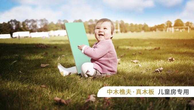 中木樵夫·真木板,为万千儿童健康保驾护航
