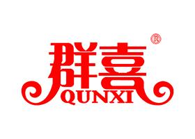 群喜Qunxi