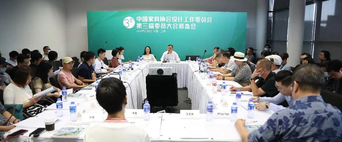 中国家具协会设计工作委员会第三届委员大会筹备会在上海召开