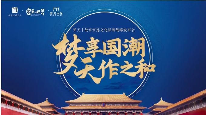 梦天木作品牌战略发布会在北京圆满举行