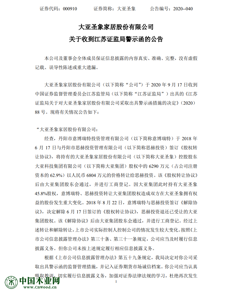 大亚圣象家居股份有限公司关于收到江苏证监局警示函的公告
