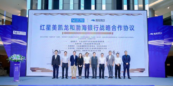 红星美凯龙与渤海银行达成战略合作 共创全生态产业链金融解决方案