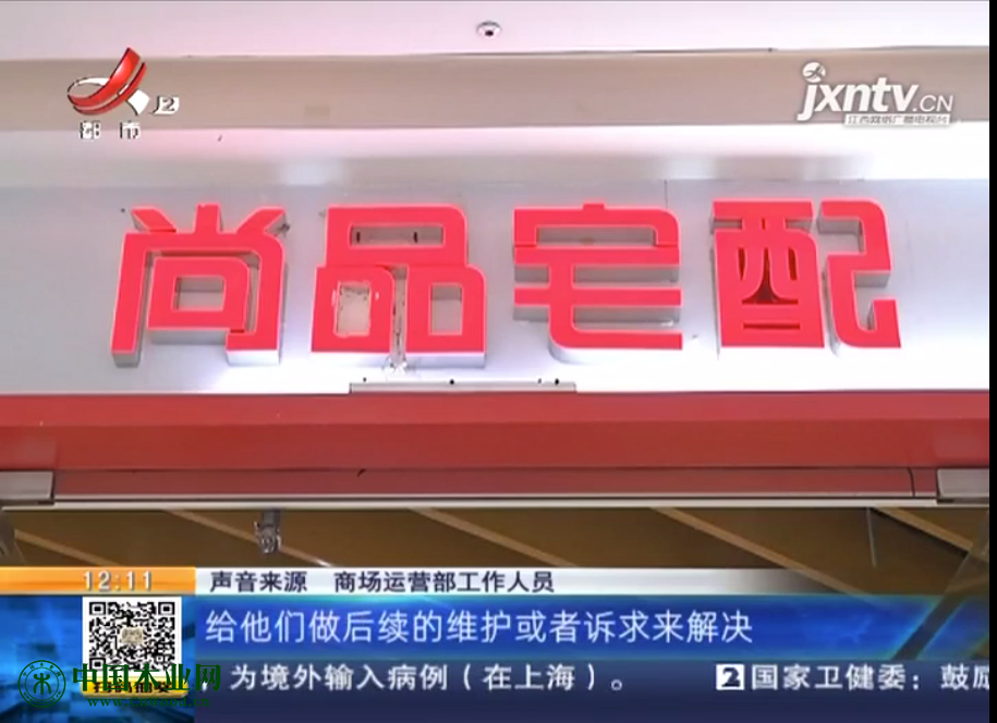 """在九江""""尚品宅配""""定家具,东西没到手,店门却关了?"""