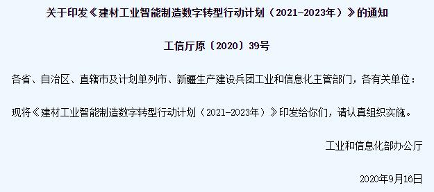 工信部印发《建材工业智能制造数字转型行动计划(2021-2023年)》