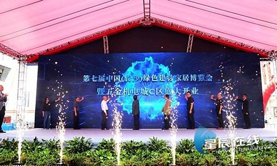 第七届中国(长沙)绿色建材家居博览会在望城开幕