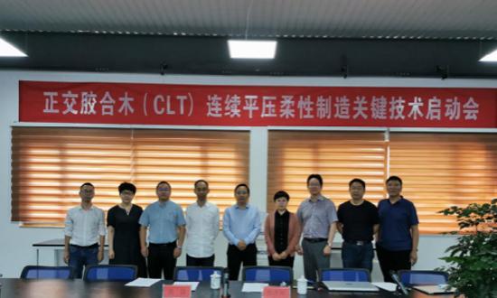 正交胶合木(CLT)连续平压柔性制造关键技术启动会成功召开