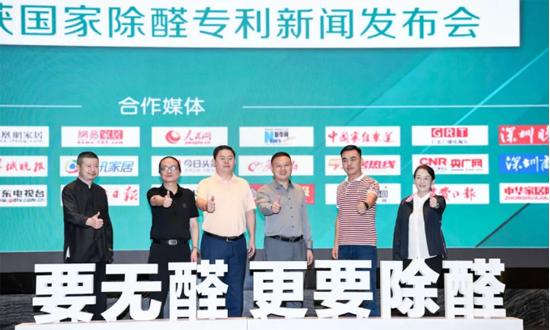 冠特定制获国家除醛专利新闻发布会在广州隆重举行,无醛添加浪潮再次升级!