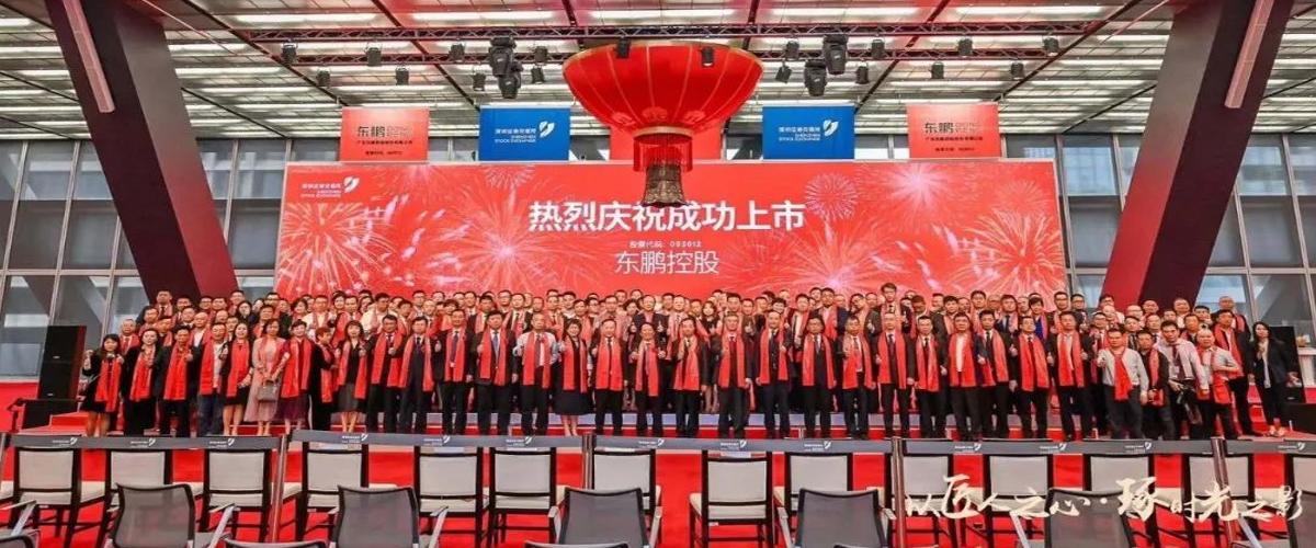 转战A股,东鹏控股10月19日正式上市发行股票1.43亿股