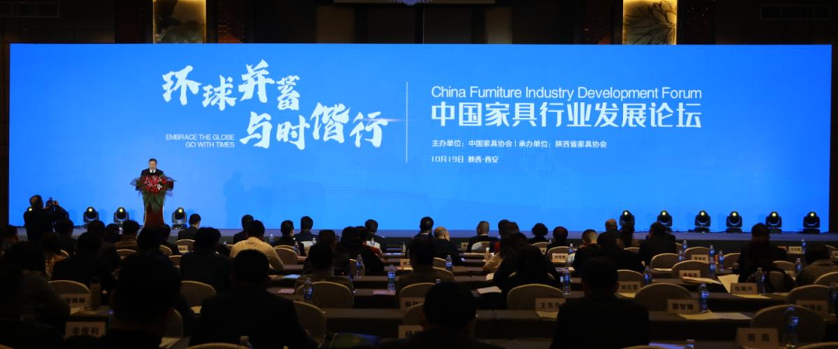 """""""环球并蓄 与时偕行""""中国家具行业发展论坛在西安召开"""