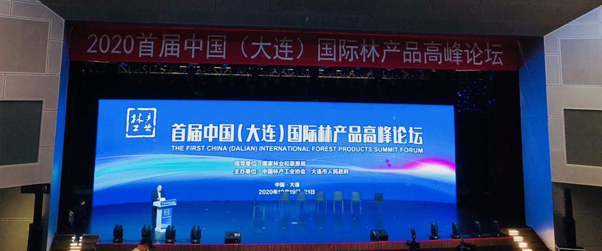 2020首届中国(大连)国际林产品高峰论坛成功举办