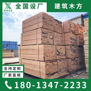海西木业 建筑木方 工地木方 支模木方 厂家直销 价格优惠
