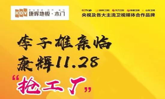 """""""目标一致,众志成城""""康辉地板11.28工厂抢购会吹响战斗号角!"""