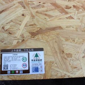 现货供应直销欧松板刨花板osb顺芯板家具板 装饰板