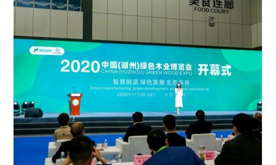 智慧制造 绿色发展 生态共存 | 2020中国(湖州)绿色木业博览会11月20日盛大开幕!