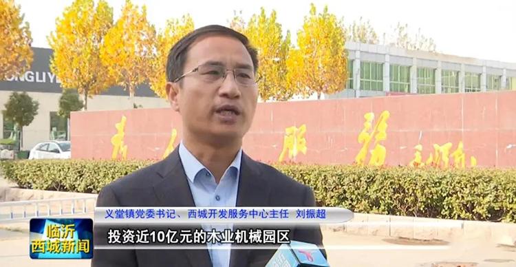 """临沂西城:""""板材之都""""开辟高质量发展新路径"""