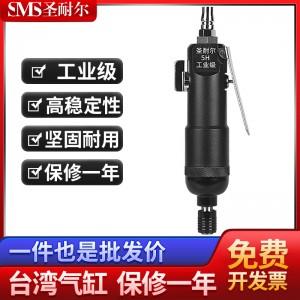 台湾圣耐尔气动螺丝刀工业级大功率木工气动工具S-5H
