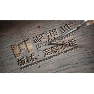 湖南环保板材品牌 湖南装修板材品牌 家湘美板材