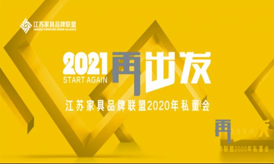 2021·再出发!江苏家具品牌联盟2020年私董会成功举办!