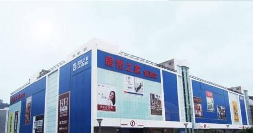 居然之家商家遇问题推脱不解决遭投诉,重庆江北市监局:情况属实