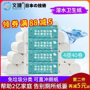 苏州文捷纸卫生纸卷筒纸溶水纸冲水纸厕纸无芯纸4提