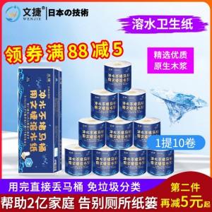 江苏文捷纸溶水卫生纸溶水纸可冲水卷纸卷筒纸厕纸有芯纸1提4层