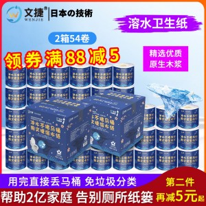北京文捷溶水卫生纸卷筒纸冲水纸厕纸溶水纸环保电商装2箱