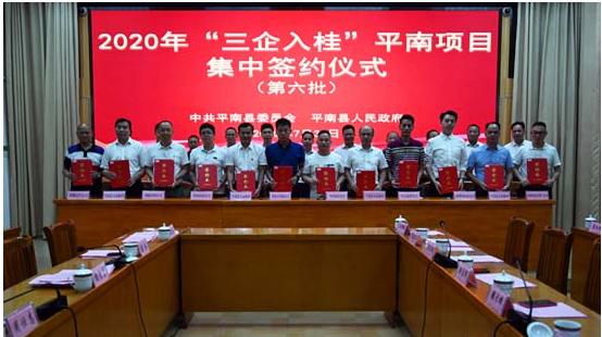 恒行2登录测速地址广西平南:工业强县 三大产业链全面推进