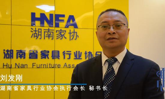 专访湖南省家具行业协会刘发刚:2021年将是家具行业挑战之年