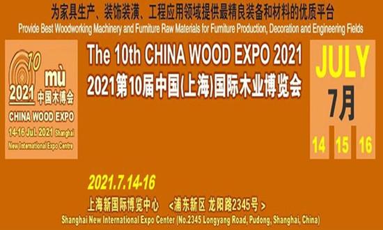 第10届中国(上海)国际木业博览会将在上海新国际博览中心举办