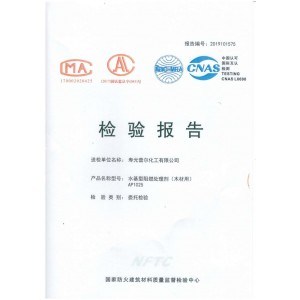 出售木材水溶性阻燃剂胶用阻燃剂