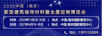 2020中国(南京)新型建筑、装饰材料暨全屋定制博览会