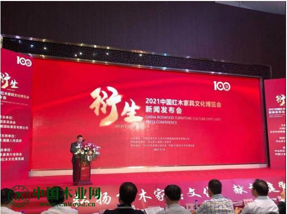 2021中国红木家具文化博览会将于6月17日至20日举办