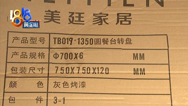"""""""芝华仕""""里买餐桌,包装却是""""美廷家居"""""""