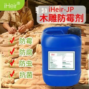 艾浩尔厂家直供防霉防腐防虫三合一木雕防霉剂