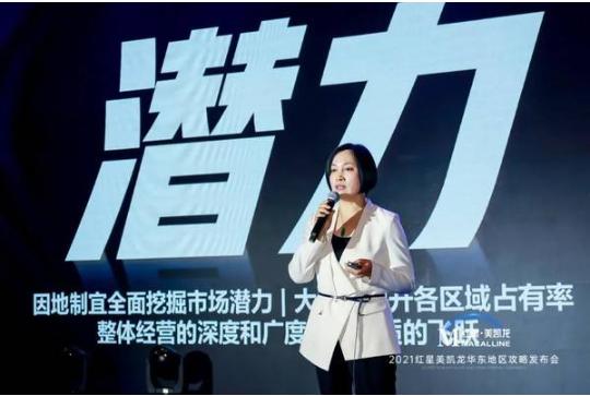 """红星美凯龙发布""""华东攻略"""",地区门店扩增至200家"""