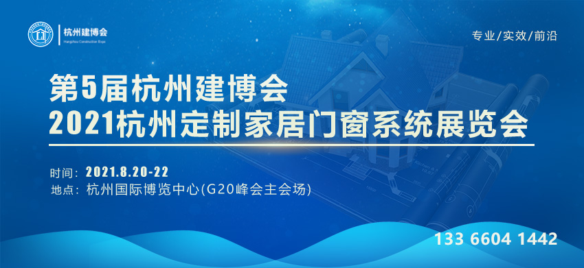 2021第五届杭州定制家居展