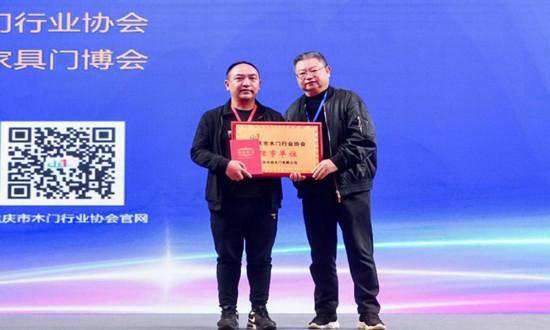 重庆市木门行业协会召开四届四次会员大会及2021年行业年会