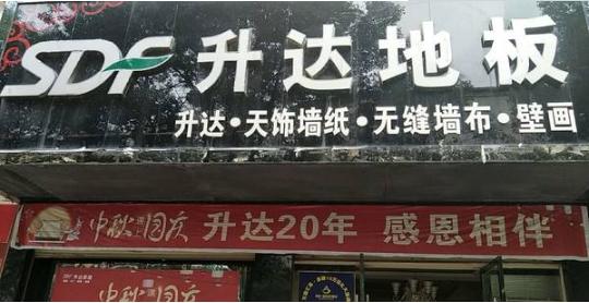 升达林业扭亏为盈,拟申请撤销退市风险警示!