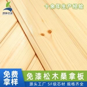 加工定制原木色免漆桑拿板吊顶隔断木屋装饰实木扣板