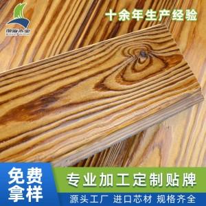 批发定制黄金碳化实木免漆扣板