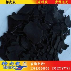 供应印尼椰壳炭化料特力发品牌椰壳炭