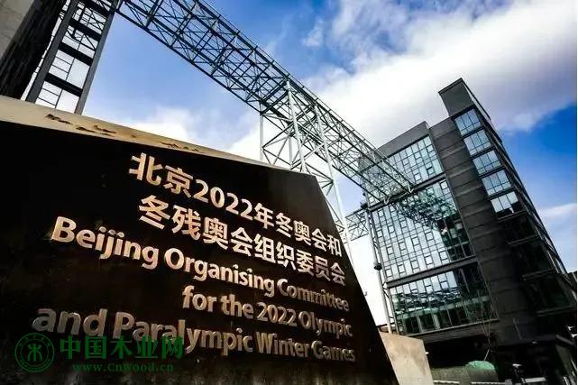 北京金隅天坛家具与北京冬奥会签约