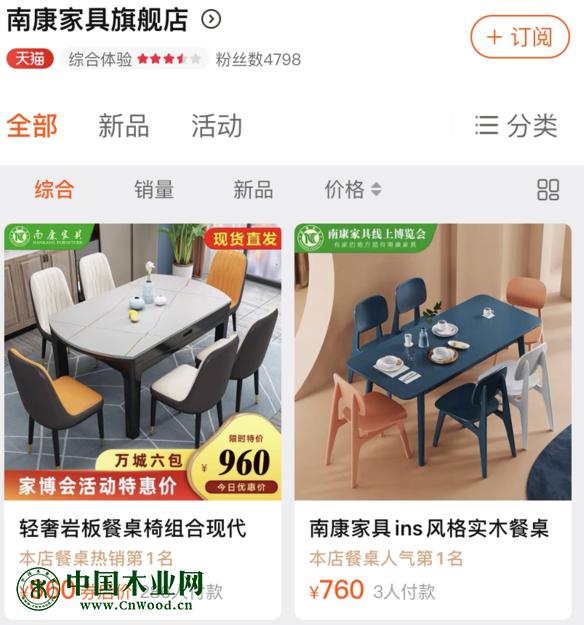 南康与淘宝天猫联合开设南康家具产地大店!