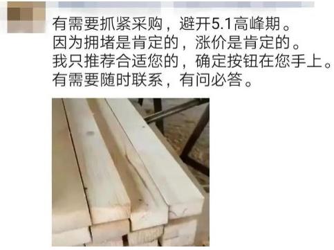 木材价格持续走高,预计节后还将上调!