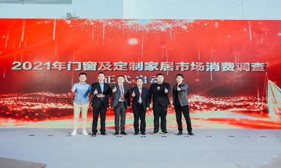 """2021年首届门窗及定制家居行业""""1+N""""峰会在京举办"""
