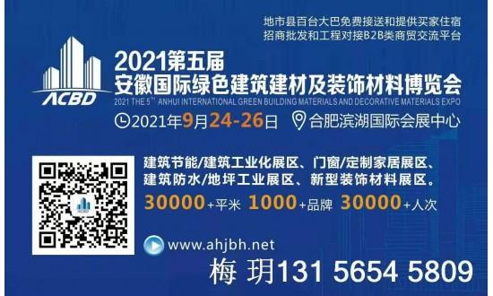 2021第5届安徽建材新产品及定制家居展